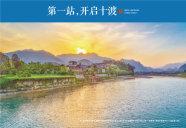 [北京周边]世茂·一渡青青小镇