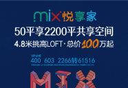 [江宁]MIX悦享家