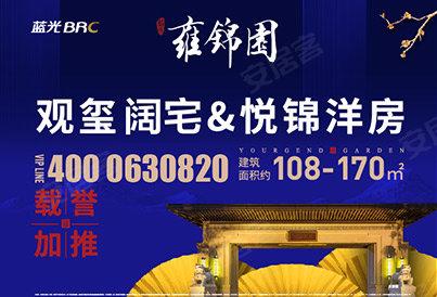 [锡山-东亭]蓝光雍锦园