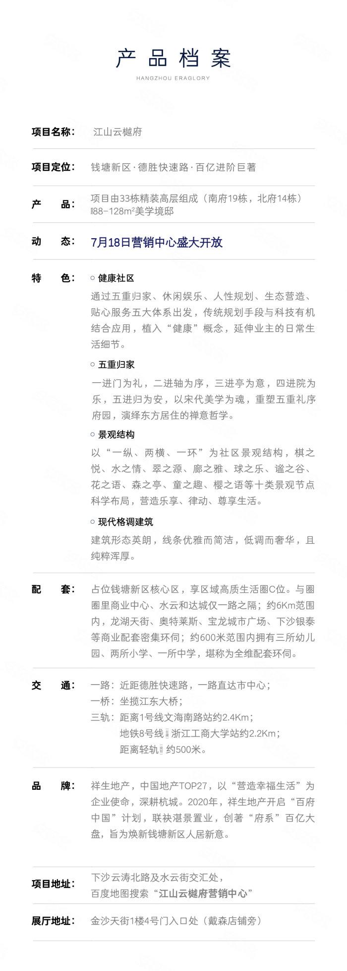 江山云樾府 示范区暨[杭州花境丛林公开日]将高光盛启