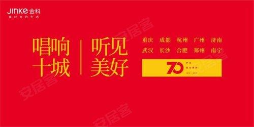 献礼新中国70周年华诞 金科携百家合唱团童声颂祖国
