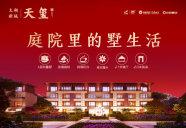 [吴江]碧桂园太湖新城天玺