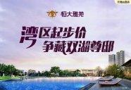 [深圳周边]惠东恒大雅苑