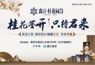 [城阳区]鑫江桂花园