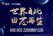 [上海周边]MOC芯城汇