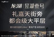 [渝北]龙湖昱湖壹号
