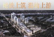 [昌平]华润·未来城市