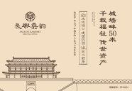 [城东]长乐嘉韵