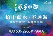 [北京周边]碧桂园•原乡水郡