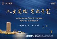 [江北]中国铁建青秀澜湾