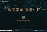 [郑州周边]蓝光凤湖长岛国际社区