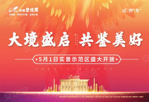 项城碧桂园实景示范区即将盛大开放!