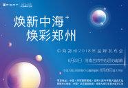 [经济开发区]中海万锦公馆