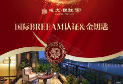 [相城]苏州恒大悦珑湾