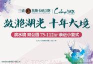 [闽侯]三盛托斯卡纳三期·COMO湖区