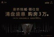 [经济开发区]康桥悦城领仕馆