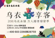 [南京周边]富力乌衣水镇