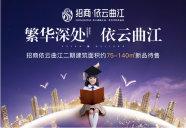 [曲江区]招商依云曲江