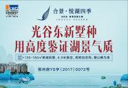 [东湖高新]合景悦湖四季