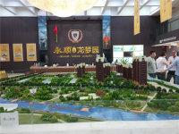 单县永顺国际花园