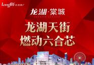 [六合]龙湖棠城