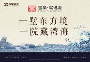 [城阳区]鲁昊棠琳湾