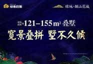 [西安周边]绿地骊山花城