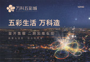 [武汉周边]万科五彩城
