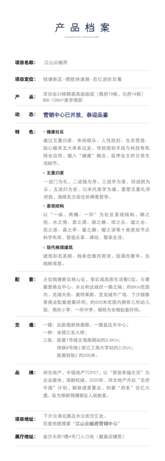 江山云樾府 营销中心暨『杭州花境丛林公开日』惊艳绽放