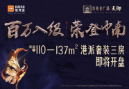 [武昌]佳兆业广场天御