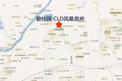 碧桂园 CLD凤凰首府