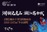 [天心]湘江富力城