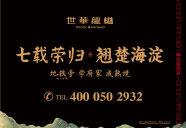 [海淀]北京城建世华龙樾