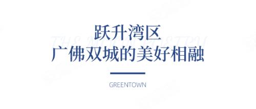 大师共话映月美学 绿城美学新品发布,予广佛理想生活