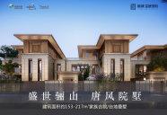 [西安周边]新城玺樾骊府